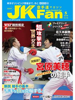 空手道マガジンJKFan 2019年5月号表紙