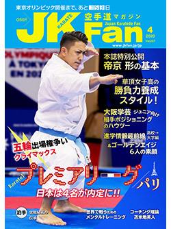 空手道マガジンJKFan 2020年4月号表紙
