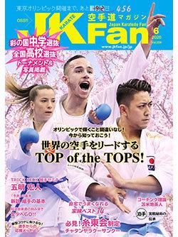 空手道マガジンJKFan 2020年6月号表紙