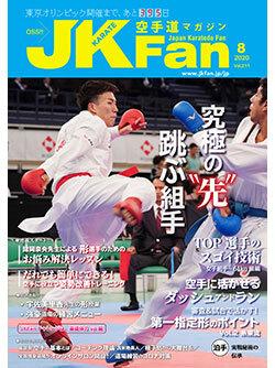 空手道マガジンJKFan 2020年8月号表紙