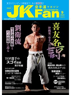空手道マガジンJKFan 2020年9月号表紙