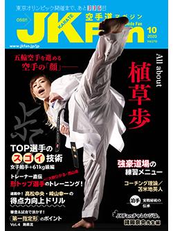 空手道マガジンJKFan 2020年10月号表紙