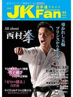 空手道マガジンJKFan 2020年11月号表紙