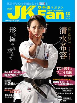 空手道マガジンJKFan 2020年12月号表紙