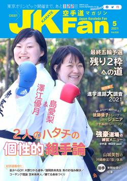 空手道マガジンJKFan 2021年3月号表紙
