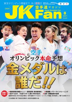 空手道マガジンJKFan 2021年8月号表紙