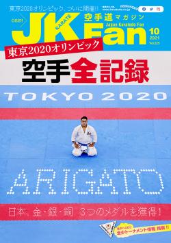 空手道マガジンJKFan 2021年10月号表紙