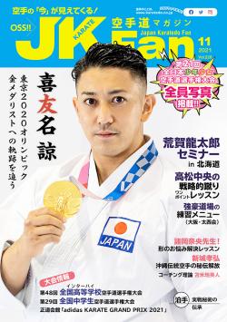 空手道マガジンJKFan 2021年11月号表紙
